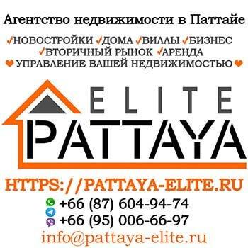 Паттайя Элит - агентство недвижимости